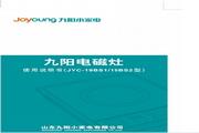 九阳JYC-19BS2电磁炉使用说明书