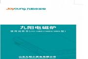 九阳JYC-19BE1电磁炉使用说明书
