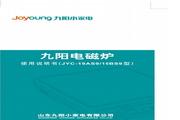 九阳JYC-19AS9电磁炉使用说明书