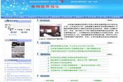 健康食品网站整站源码(快捷速食) 1.1