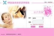 深圳邦特思泰美容美发管理系统