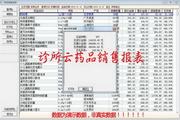 诊所云门诊诊所收费管理系统软件 1.0