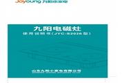 九阳JYC-S2026电磁灶使用说明书