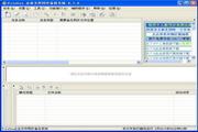 FileGee 企业文件同步备份软件