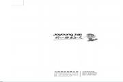 九阳JYC-21DS63电磁炉使用说明书