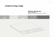 九阳JYC-21DS27电磁炉使用说明书
