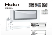 海尔LE43AL88U50液晶彩电使用说明书