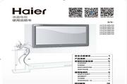 海尔LE40AL88U50液晶彩电使用说明书