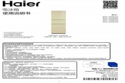 海尔BCD-240SDPN电冰箱使用说明书