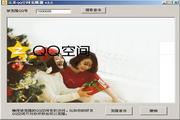 皇冠QQ空间音乐...