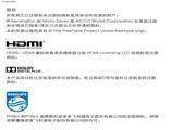 飞利浦65PFF5656/T3液晶彩电使用说明书