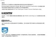 飞利浦65PUF6652/T3液晶彩电使用说明书