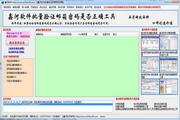 鑫河软件批量验证邮箱密码神器 5.8.19.2