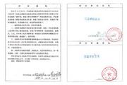 北京市建筑工程资料管理软件体验版 6.0.3.2