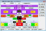 2016篮球计时计分系统LED版 1.3