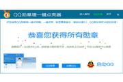 QQ勋章墙一键点亮器 1.2
