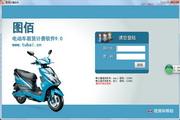 图佰电动车租赁计费软件 9.0