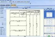 南昌通用玻璃优化排版软件(切割机版)