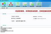 蓝芯会员管理系统 1.0.1.0