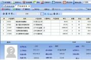 迅航收银管理软件(零售Saas版) 1.0