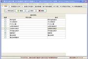 图片合成大师—POS机做件报件/POS进件软件 1.5 专业版