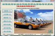 石家庄市机动车驾驶员职业资格考试系统(理论综合考题部分)