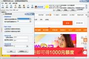 小郑阿里巴巴宝贝图片采集下载器 3.3.4
