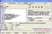 亿彩文件批量加密合并捆绑器 1.0