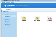 红管家快递单打印软件免费版 8.3.132