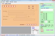七彩阁信封批量打印系统软件 1.0.0.1