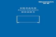 创维55E600G液晶彩电使用说明书