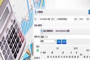 全管C5-ERP企业全面管理 1.0