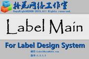 LabelMain通用标签编辑系统 1.3.1.3