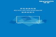 创维55E366W液晶彩电使用说明书