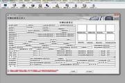 智百盛运输公司(车队)车辆管理系统 8.0