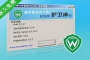 护卫神·PHP套件 PHP(5.2.17)/PHP(5.3.28)/PHP(5.4.41)