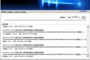 亿软在线监测系统 1.0