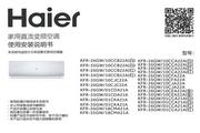 海尔KFR-35GW/01CDA21A空调使用说明书