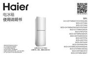海尔BCD-275TMBC电冰箱使用说明书