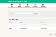 eml企业通讯录管理系统 4.2.1