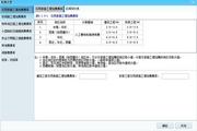 力诺光伏发电工程设计概算软件 1.0