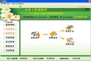 农资王进销存软件 3.13.11.1