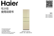 海尔BCD-240SEGU电冰箱使用说明书
