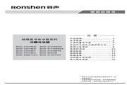 海信BCD-228YM电冰箱使用说明书
