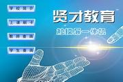 上海创华课外辅导培训学校机构管理软件解决方案 5.1
