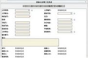 免费证书管理系统 1.0