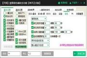 新浪皇图一键主线升级全功能智能辅助工具 2.1.1