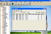 全易通人事考勤薪资管理系统软件 9.2官方网络版