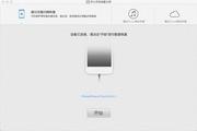 开心手机恢复大师Mac版 1.0.9.233