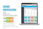 微动进销存管理软件 11.4